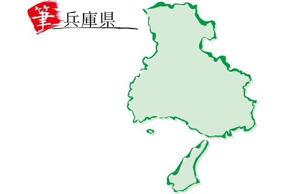 長谷川穂積 兵庫県