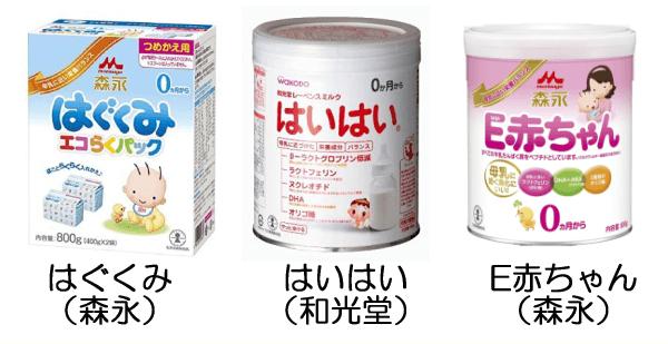 粉ミルクを比較