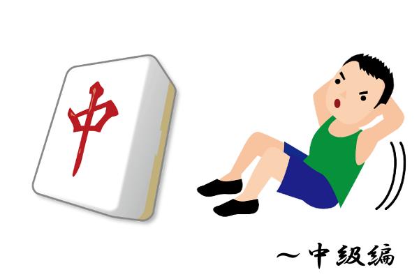 腹筋を鍛える~中級編