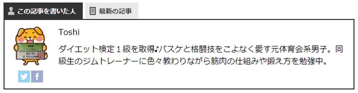 ダイエット検定1級取得!