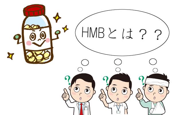 HMBマッスルプレス