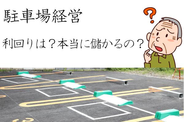 駐車場経営 利回り