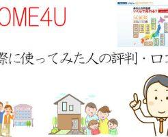 home4u(ホームフォーユー)評判