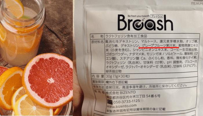 ブレッシュの味