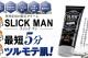 [体験談]スリックマンの口コミや評判まとめ~男性10人で検証!