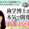 イキレイ 口コミ・評判