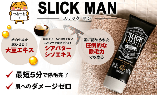 スリックマン 髭 陰部