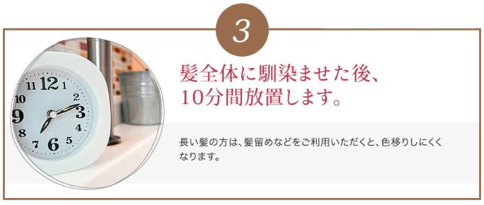使い方~ステップ③