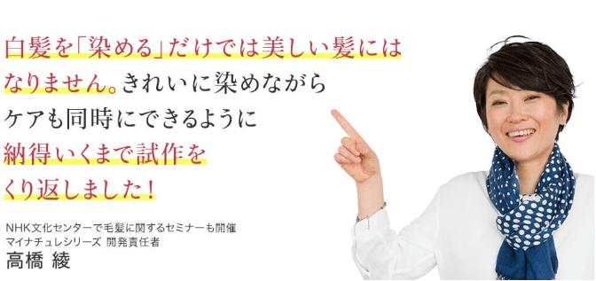 高橋 綾(あや)さん