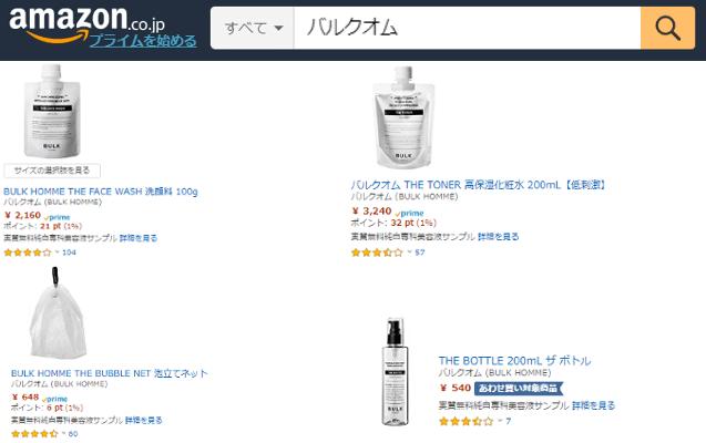 バルクオム 口コミ・評判
