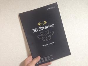 3D Shaper 効果