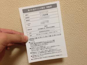 ダイエット検定の受験票