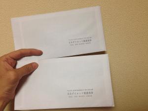 日本ダイエット健康協会から2通の手紙