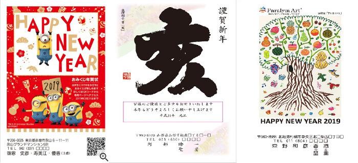 ミニオン(年賀状)