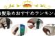 白髪染めおすすめランキング~元美容室経営者が選ぶ白髪染め商品とは?