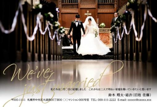 年賀状,結婚報告