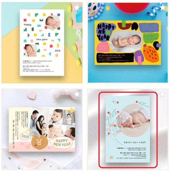 出産報告のデザインを選ぶ