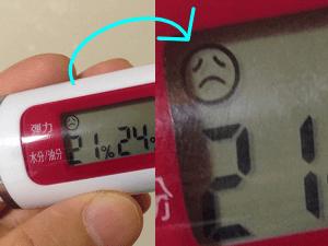 リプロスキン使用前の測定値