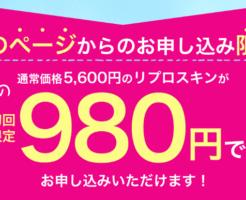 リプロスキン980円