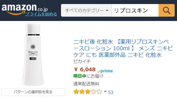 アマゾンでリプロスキンの値段