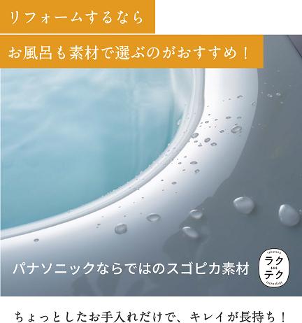 リフォーム,お風呂