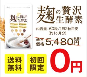 麹の贅沢生酵素