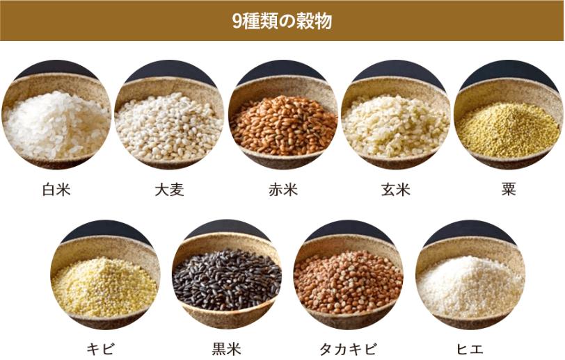 9種類の穀物