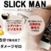 [口コミ集]スリックマンで髭や陰部(VIO)を除毛した男性たち