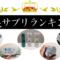 口臭対策ランキング~体験者がマジで選んだおすすめケア商品を一挙公開!